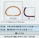 【ハマナカ H210-111】籐ハンドル 【取寄せ品】 【C3-8】UM-NG