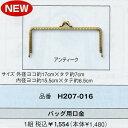 【ハマナカ H207-016】バッグ用口金 17cm 【取寄...