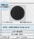 【ハマナカ】レザー底(丸型) H204-596-2 黒 15...