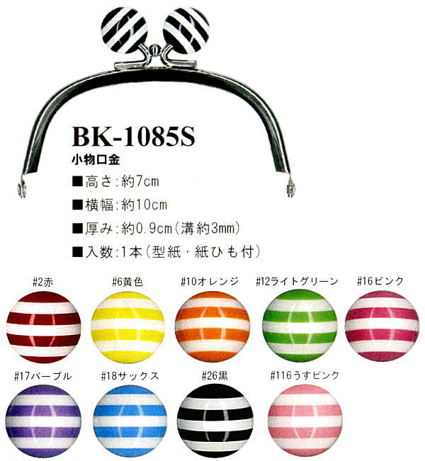 【イナズマINAZUMA】ストライプ玉付口金(がま口)BK-1085S 横幅10cm【取寄せ品】【C3-8】