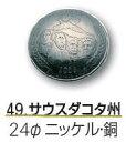 【誠和SEIWA】USAコインコンチョ 49 サウスダコダ州 24φ ニッケル・銅 【取寄せ品】 【C3-8】