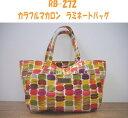 RB-272【レシピ】カラフルマカロン ラミネートバッグ