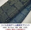 99023-2【ツイル】英字プリント(数量×50cm)【C2-6】U2 M1.5