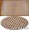 あみあみファインネット H200-372-7 スノーU-NG