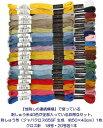 【コスモ】『地刺しの連続模様』対応糸 コスモ刺しゅう糸#25 40色 + 刺しゅう布 + 針 セット 【C3-8】
