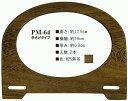 【イナズマINAZUMA】木工持ち手 PM-64 横幅16cm 手さげタイプ【取寄せ品】【C3-8】U-OK M-NG