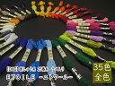 ★全色セット★【DMC】刺しゅう糸 #25 25番糸 ラメ入り ETOILE(エトワール)【C3-8】