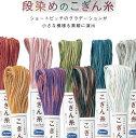 段染めのこぎん糸!【オリムパスOLYMPUS】 こぎん糸 段染め 18m 全9色展開 【C3-8】