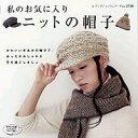 【ブティック社】私のお気に入りニット帽子
