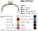 【イナズマINAZUMA】玉付小物口金(がま口)BK-1275AG(アンティークゴールド) 横幅12cm【取寄せ品】【C3-8】