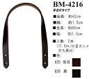 【イナズマINAZUMA】本革持ち手BM-4216(打具付き) 42cm 手さげタイプ【取寄せ品】【C3-8】
