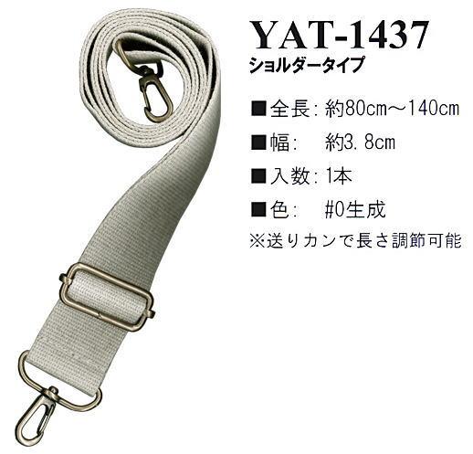 【イナズマINAZUMA】Linen麻持ち手YAT-1437 #0生成 80〜140cm ショルダータイプ【取寄せ品】【C3-8】