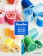 【フジックスFUJIX】シャッペスパン30番 60番 90番 手縫い300色見本帳◆◆【C1-2】U-OK M-NG