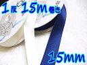 【ハマナカ】サテンリボン(両面) 反売り H701-015 15mm巾×15m 【取寄せ品】 【C1-4】