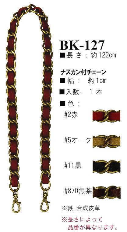 【イナズマINAZUMA】鎖BK-127AG 1...の商品画像