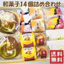 【送料無料ポイント10倍】和菓子14個詰め合わせ※本州・四国...