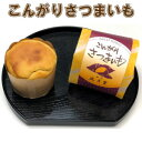 「こんがり さつまいも(1個)」【和菓子】【詰め合わせ】【ス...