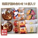 【送料無料ポイント10倍】和菓子詰め合わせ14個入り(お試し...