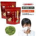 【国産】 お茶 べにふうき べにふうき茶 べにふうき粉末 日本茶 粉末 80g×2袋 送料無料 べにふうき緑茶 鹿児島茶 花粉対策 子供 安心