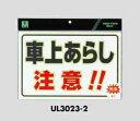 防犯用プレート 車上あらし注意 UL3023-2 光