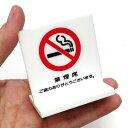 ショッピング卓上 卓上案内プレート 禁煙席 UP663-3 光