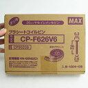 マックス CP-F627V5は廃番のため後継品のCP-F626V6 コンクリート用プラシート連結釘 26mm 100本×5巻入