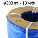 送水用ホース サニーホース 口径300mm長さ10M巻