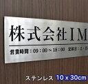 表札 【宅配便対象】 オフィス表札 ステンレス表札 10×3...