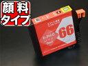 【メール便送料無料、サポート付】IC66互換インク(レッド)ICR66互換顔料タイプインクカートリッジ