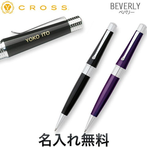 CROSS クロス BEVERLY ベバリー ボールペン AT0492 【メール便不可】【名入れ無料】【父の日】 全5色から選択【楽ギフ_包装】