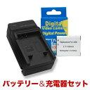 【送料無料】PENTAX D-LI92対応 デジカメ互換バッテリー&充電器のお得なセット