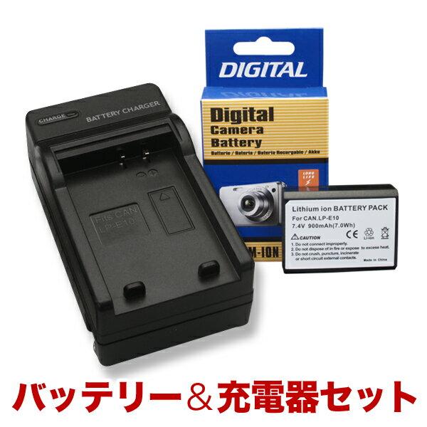 Canon キヤノン LP-E10対応 デジタルカメラ用 互換バッテリー&充電器 シガーソケット用アダプタ付属【送料無料】【あす楽対応】