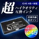 【高品質】エプソン IC45互換 超ハイクオリティ互換インクカートリッジ ICCL45【送料無料】 4色一体型【あす楽対応】【HLS_DU】