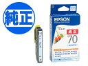 【純正インク】EPSON IC70純正インク ライトシアン