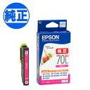 EPSON 純正インク IC70 インクカートリッジ マゼンタ L ICM70L 増量マゼンタ