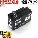 【送料無料、サポート付】【ICチップ付】【残量表示対応】HP932XL互換にお得な増量タイプ登場!
