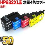 hp HP932XL HP933XL 互換インク増量4色セット【ICチップ付】【残量表示対応】【】【あす楽対応】