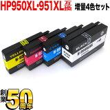 hp HP950XL HP951XL 互換インク 増量タイプ 4色セット【ICチップ付】【残量表示対応】【】 増量4色セット【あす楽対応】