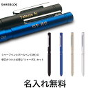 ゼブラ ZEBRA シャーボX LT3 ボディ+替芯セット SB22-SET【メール便可】【名入れ無料】 全6色から選択【楽ギフ_包装】