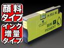 hp HP951XL互換インク 増量・顔料ハイクオリティタイプ CN048AA イエロー【ICチップ付】【残量表示対応】【メール便送料無料】 増量顔料イエロー