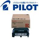 リコー(RICOH) トナーカートリッジタイプ85B パイロット社製リサイクルトナー (509296)【送料無料】【代引不可】【メーカー直送品】 ブラック