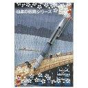 セーラー万年筆 浮世絵ボールペン&ポストカードセット2 名所江戸百景・大はしあたけの夕立 15-4252-004