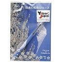 セーラー万年筆 日本の名所シリーズボールペン&ポストカードセット 富士山 15-4262-003