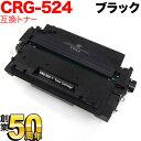 キヤノン用 カートリッジ524 互換トナー CRG-524 ...