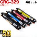 キヤノン(Canon) カートリッジ329 互換トナー CRG-329 4色セット【送料無料】【あす楽対応】