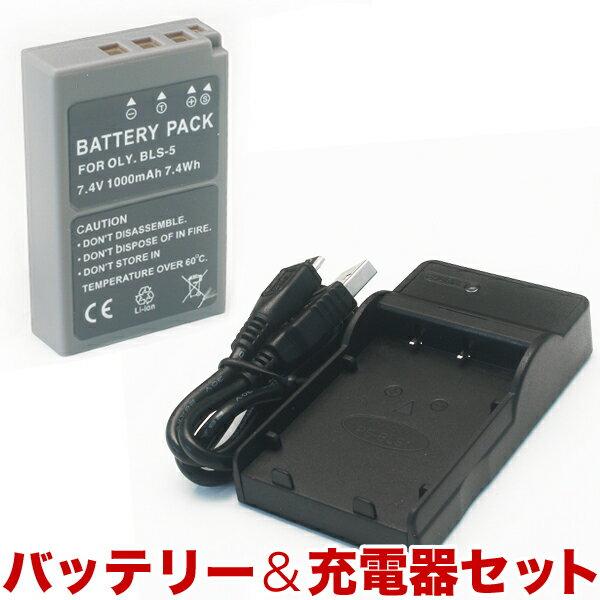 OLYMPUS オリンパス デジタルカメラ用 BLS-5互換バッテリー&充電器【メール便送…...:komamono-honpo:10087345