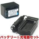 Canon キヤノン ビデオカメラ用 BP-727互換バッテリー&充電器【送料無料】【あす楽対応】