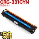 キヤノン(Canon) カートリッジ331CYN 互換トナー CRG-331CYN (6271B003) 【送料無料】 シアン【あす楽対応】