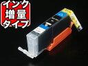 BCI-351XLBK キヤノン用 BCI-351XL 互換インク 増量 ブラック 増量ブラック