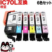 エプソン IC70互換インクカートリッジ 増量6色セット IC6CL70L【メール便送料無料】